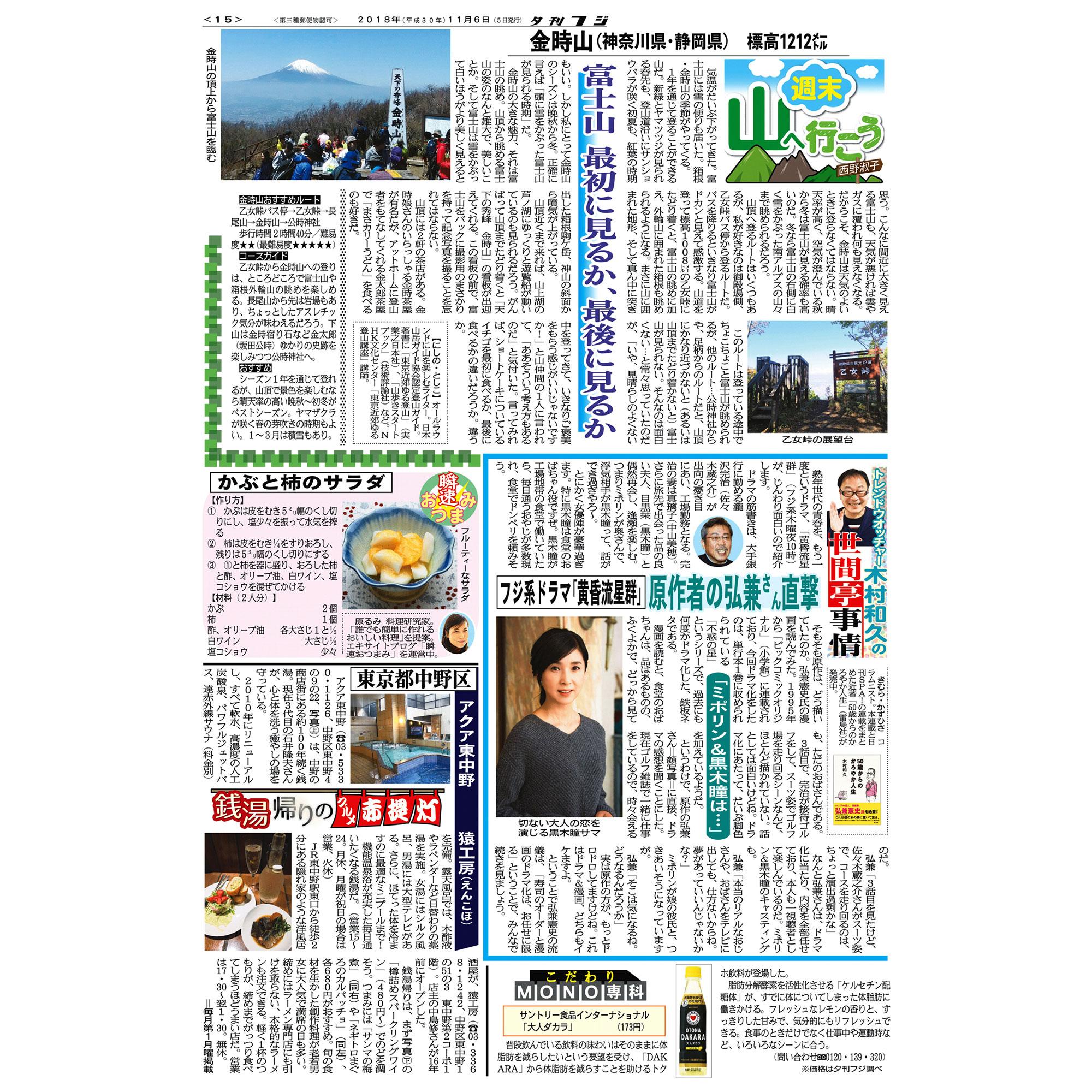 フジ 版 夕刊 電子