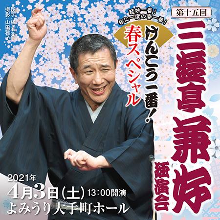 けんこう一番!春スペシャル 第15回三遊亭兼好独演会