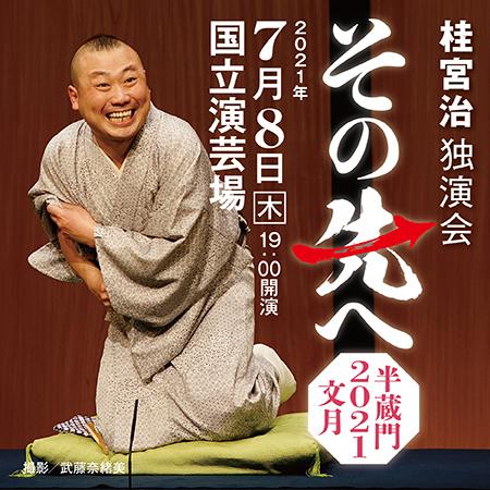 「桂宮治独演会/その先へ~半蔵門2021文月~」