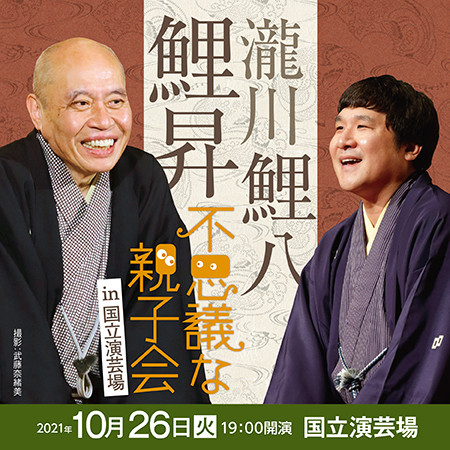瀧川鯉昇・鯉八 不思議な親子会 in 国立演芸場