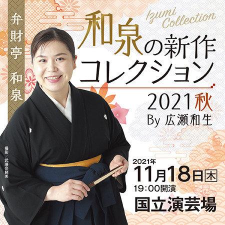 「和泉の新作コレクション2021 秋」 By広瀬和生